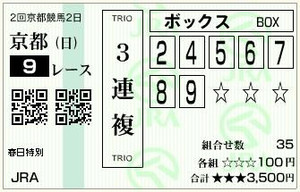 Keiba203_2