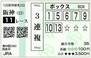 Keiba207