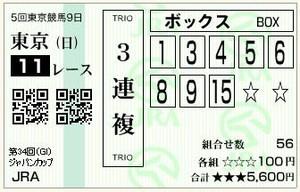 Keiba231